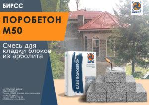 Клей для блоков БИРСС ПОРОБЕТОН